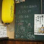 串ザンマイ - 店内その2