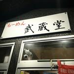 武蔵堂 -