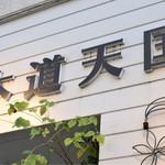 木道天国 - ロゴ