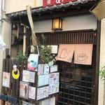 喫茶あかねや - 和モダン❓な外観 蕎麦屋の名残りかな