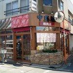 中島屋精肉店 - 中島屋精肉店:地元の人気店です