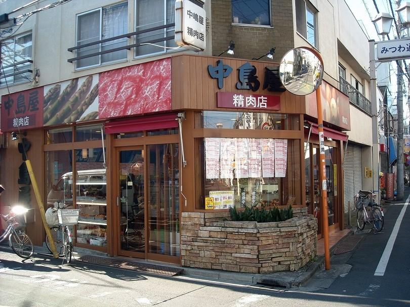 中島屋精肉店