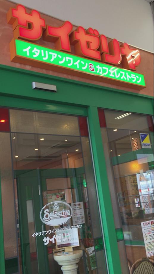 サイゼリヤ イオンタウン真岡店 name=
