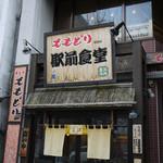 ももどり駅前食堂 - 店舗~☆