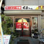 くまちゃん - 外観