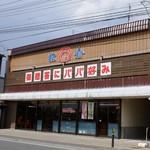 松倉 - 本店外観