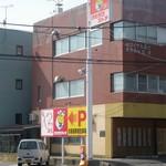 65571990 - 店舗看板と駐車場看板