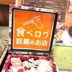 八千代味清 - 食べログ話題のお店だよーෆ̈