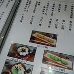 65573083 - 甘味メニュー
