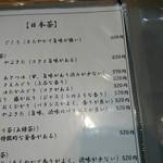 65573087 - 日本茶メニュー