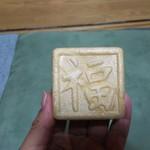 くらづくり本舗 - 福蔵