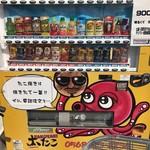 太たこ - 可愛い自動販売機