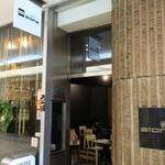 ストーン  - 石壁が印象的な老舗喫茶