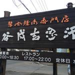 jingiskan 盆賊衆 -