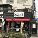 中華そば ふうみどう - 【2017.4.6】店舗全容。