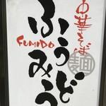 中華そば ふうみどう - 【2017.4.6】看板。