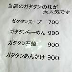 65579361 - 2017/4  メニュー  其の弐
