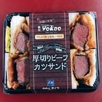 レストラン ヨコオ - 厚切りビーフカツサンド