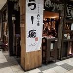 四川辣麺 - 「外観」