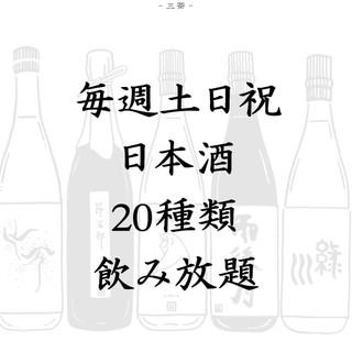 毎週、土日祝日は日本酒20種類120分飲み放題2000円♪