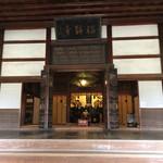 瑞龍寺 - 国宝法堂