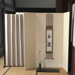 瑞龍寺 - 法堂の向かって左手にお茶室があります。