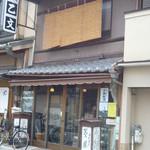菱屋 - 島原口のバス停から徒歩数分
