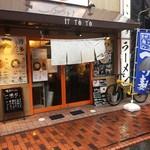 一燈灯 - お店の玄関