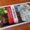 ライフ - 料理写真:三代目たいめいけん 茂出木浩司シェフ監修 ハンバーグ弁当