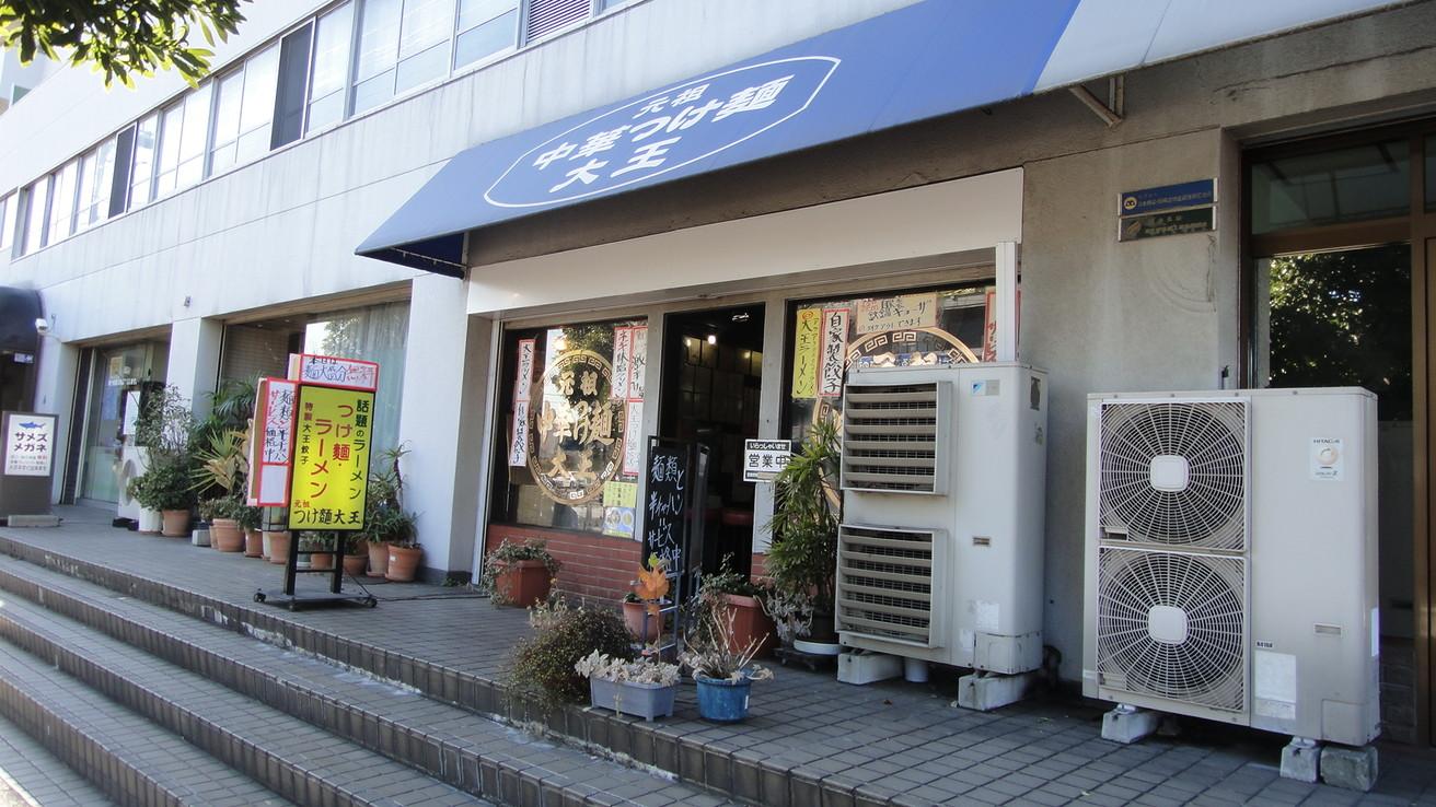 中華つけ麺大王 鮫洲店