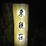 東観荘 -