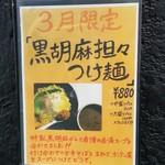 鶏の穴 - 「黒胡麻坦々つけ麺」(2017年03月限定)