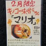 鶏の穴 - キノコの味噌らーめん「マリオ」(2017年02月限定)