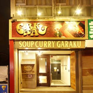 メニュー豊富なスープカレー&マンスリーも人気です!