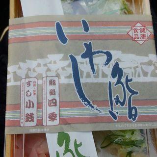 すし小銭 - 料理写真: