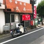 丸長 - 外観 with カブ