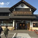 旅の駅 日光ろばたづけ お食事処 -