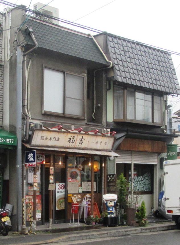 餃子専門店 福吉 一乗寺店