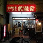武蔵家 - 平成29年4月16日(日)再訪問・外観