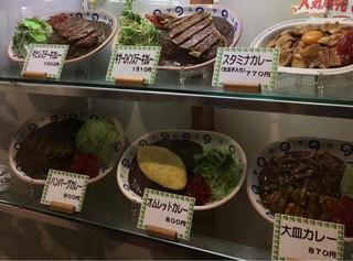 バーグ - バーグ杉田本店(神奈川県横浜市磯子区杉田)食品サンプル