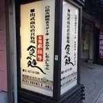 65616561 - 山武商店です