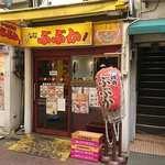 ぶぶか - ぶぶか 吉祥寺北口店