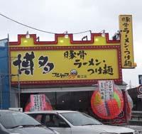 フジヤマ55 藤江店