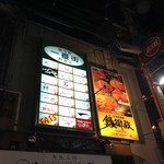鰊御殿 - 看板(夜)