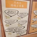 日本橋の紙なべ 元祖紙やきホルモサ - 羊肉の特徴