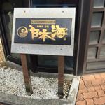 海風亭 寺泊日本海 -