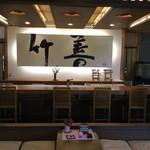 日本料理 竹善 -