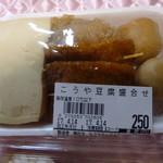 65627477 - お得なこうや豆腐セット