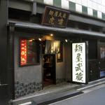 麺屋武蔵 虎嘯 - 麺屋武蔵・虎嘯