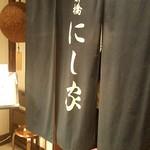 65631654 - お店前の暖簾